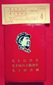 毛主席语录.毛主席的五篇著作.毛主席诗词.    (三合一)