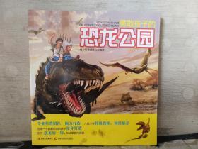 勇敢孩子的恐龙公园