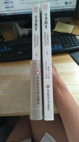 守望教育——上海市奉贤区优秀教师风采录(上下册)