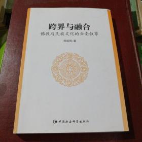 跨界与融合:佛教与民族文化的云南叙事
