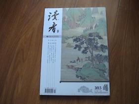 读者月刊 2013年 第4期(总第4期)【未拆封】