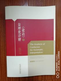 正版二手包邮《论语》的公理化诠释甘筱青9787513543866