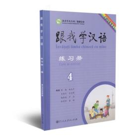 跟我学汉语练习册 罗马尼亚语 第二版第4册