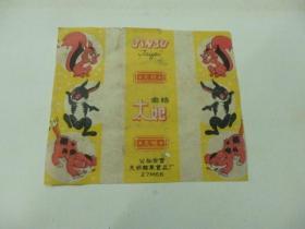 金桔 太妃 老纸质糖纸