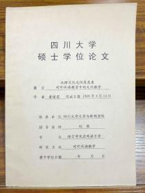 从跨文化交际角度看对外汉语教学中的文化教学(四川大学硕士学位论文)