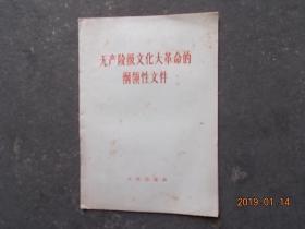 无产阶级文化大革命的纲领性文件