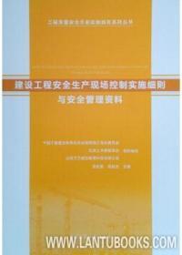 工程质量安全手册实施细则系列丛书 建设工程安全生产现场控制实施细则与安全管理资料9787112232109吴松勤/高新京/中国建筑工业出版社
