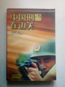 中國刑警在邊關,作者簽名