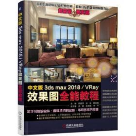 中文版3ds max 2018/VRay效果图全能教程