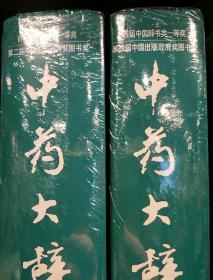 中药大辞典(全2册)