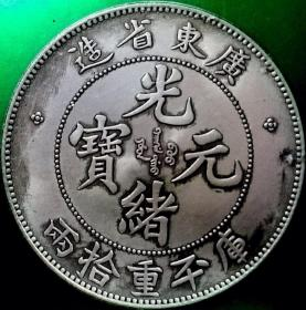 清广东省造光绪元宝库平重拾两试铸大型龙银美品大珍仅见