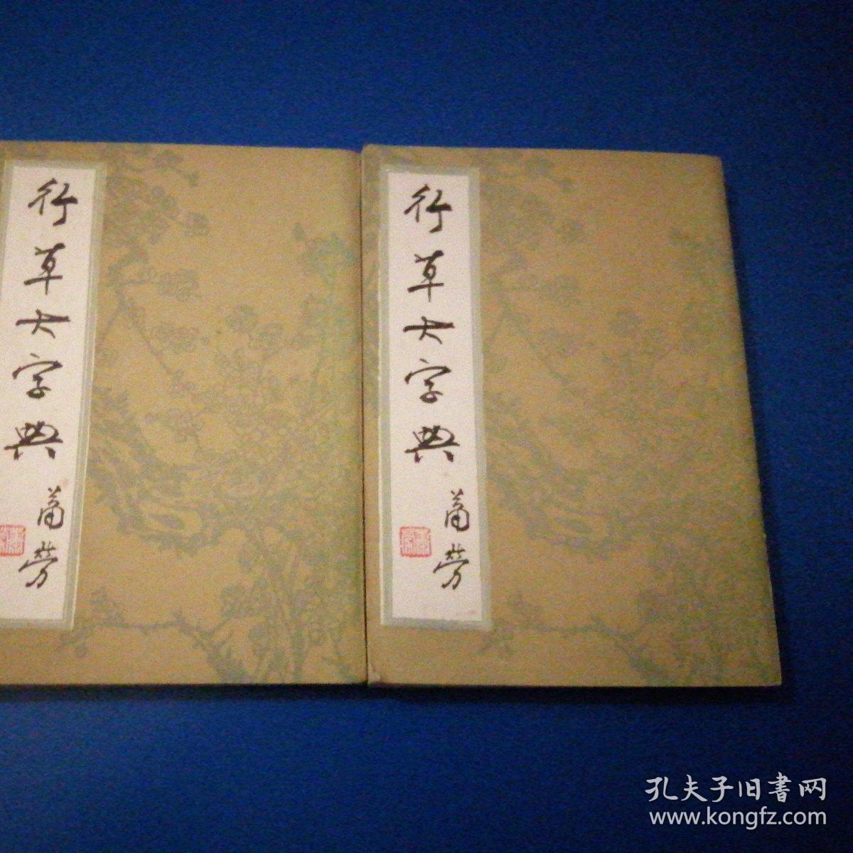 行草大字典(上下两本)