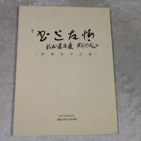 书道友情  新疆展作品集