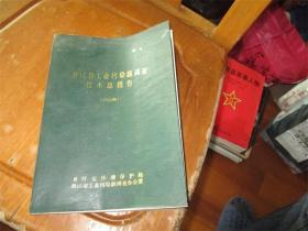 浙江省工业污染源调查技术总报告(1985年)