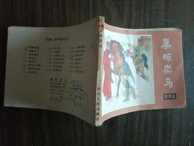 连环画秦琼卖马(《说唐》之二)
