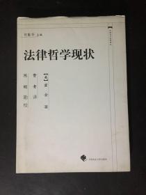 中国近代法学译丛:法律哲学现状