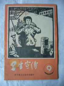 卫生宣传 1975年第九期