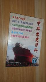 中共党史资料 第79辑