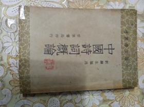 中国诗词概论(中国文学丛书)【世界书局民国二十八年八月出版】