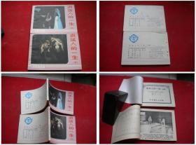 《浪荡人的一生》一套两册,中国戏剧1984.10一版一印9品,936号,电影连环画