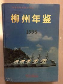 《柳州年鉴》1995