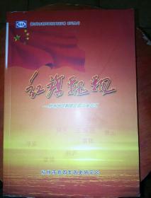 《杭州市新四军历史研究》系列丛书。红旗飘飘,杭州地区剿匪反霸斗争总汇: