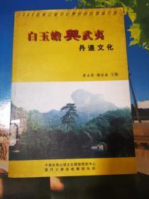 白玉蟾与武夷丹道文化(馆藏书,签赠本)