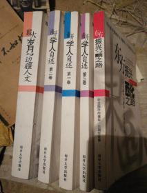 联大岁月与边疆人文.南开学人自述.东方振兴与西化之路五本合售