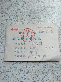 开封市居民粮食供应证(80.90年代)