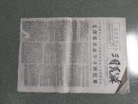 稀见文革小报创刊号   三司战旗 第一期