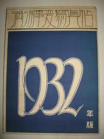 侵华画册 1932年《满洲事变写真帖》介绍详细了介绍九一八事变经过 东北军 奉天兵工厂 张学良等内容