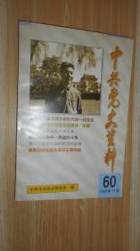 中共党史资料.第六十辑