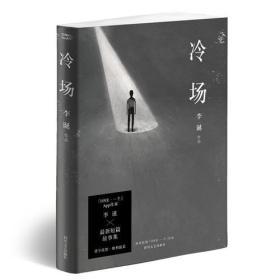 冷场李诞四川文艺出版社9787541151460m