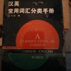 汉英常用词汇手册