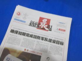新闻晨报/2019年3月13日 头条:确保如期完成国防军队建设目标