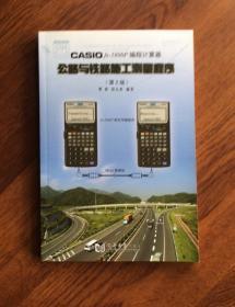 CASIOfx-5800P 编程计算器:公路与铁路施工测量程序 (第2版)
