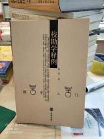 国学入门丛书:校勘学释例