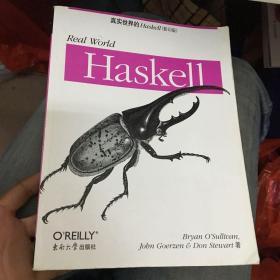真实世界的Haskell