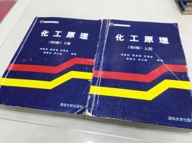 化工原理(第2版)上下册:北京市高等教育精品教材立项项目