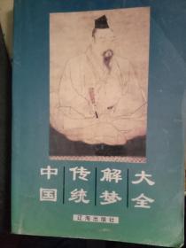 中国传统解梦大全