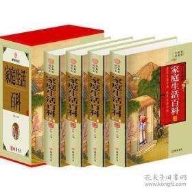 正版 家庭生活百科(小插盒)4卷 9G31a