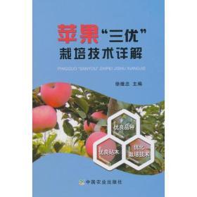 """苹果""""三优""""栽培技术详解"""