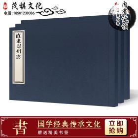 光绪直隶赵州志(影印本)