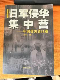 日军侵华集中营 中国受害者口述