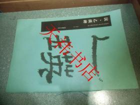 汉 乙瑛碑(8开 一版一印 )