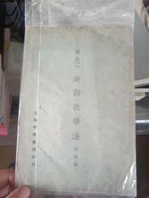 张士一 英语教学法 讲演录