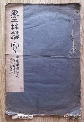 民国22年11月初版,大开本珂罗版画册《墨林鸿宝》(全一册)
