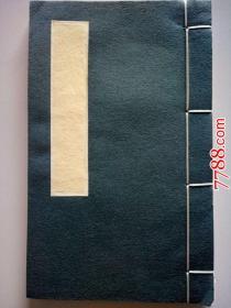 宣纸线装空白册(12*20cm)