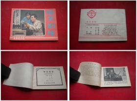 《啼笑因缘》,中国戏剧1985.1一版一印10品,937号,电影连环画