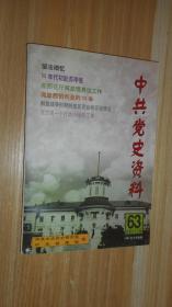 中共党史资料.第六十三辑